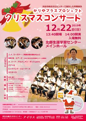 かりやブラスプロジェクト クリスマスコンサート