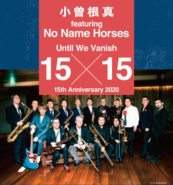 小曽根真 No Name Horses