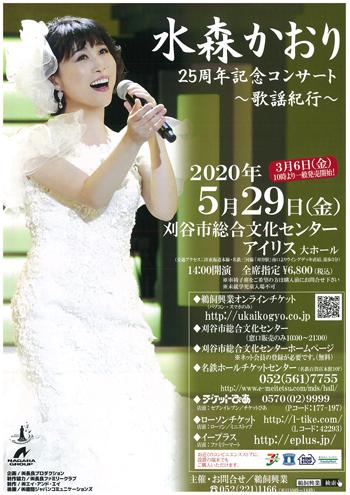 水森かおり25周年記念コンサート