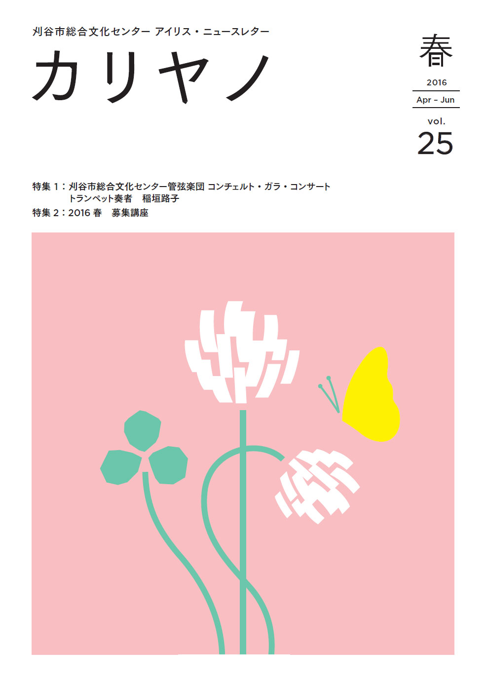 カリヤノvol.25春号