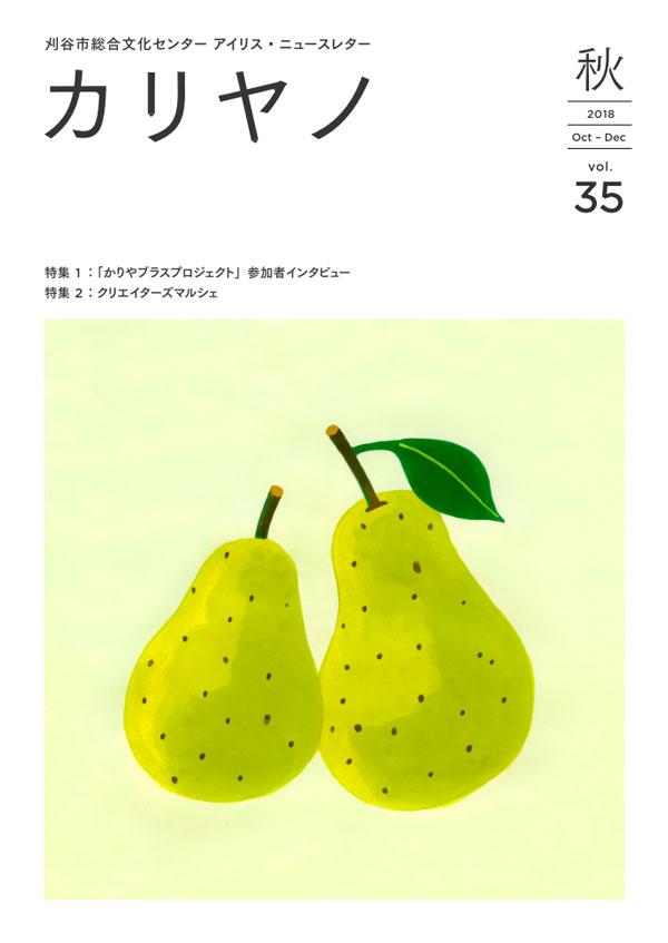 カリヤノvol.35秋号